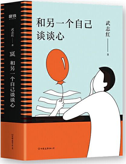 """《和另一个自己谈谈心》【知名心理学家武志红为你拆解""""孤独、自恋、成长、梦想""""人生四大课题,集合从业二十多年来思想精华,随时随地反复阅读。展现思维盲区,剖析行为背后深层心理动机,新的一年,和另一个自己谈谈心吧!】武志红【文字版_PDF电子书_下载】"""