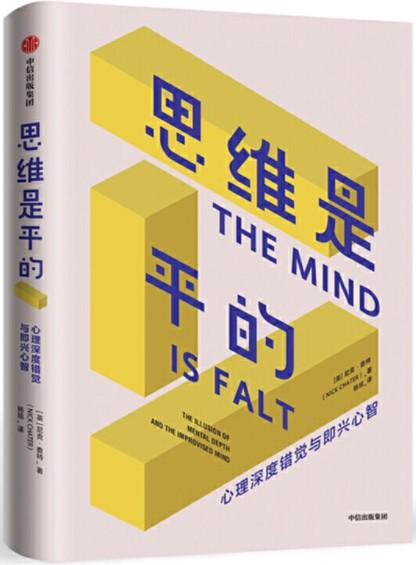《思维是平的》封面图片