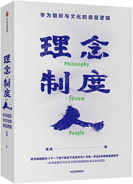 《理念·制度·人:华为组织与文化的底层逻辑》封面图片