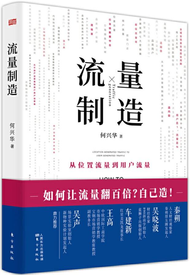 《流量制造》何兴华【文字版_PDF电子书_下载】