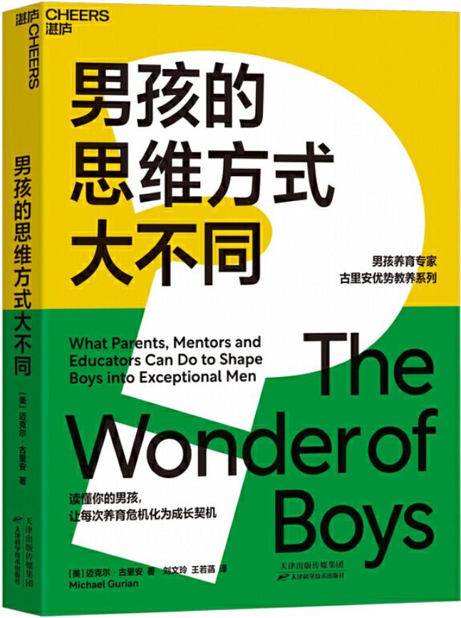 《男孩的思维方式大不同:国际知名男孩教育专家,汇集40年研究成果;7大思维特质,揭示男孩内心本质差异;4大成长需求,搞定男孩养育3大关键问题》封面图片