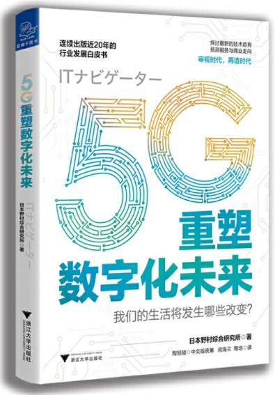 《5G重塑数字化未来》封面图片