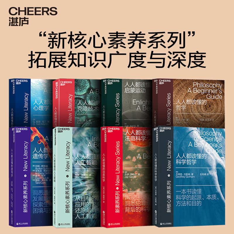 《新核心素养系列(套装全八册)》封面图片