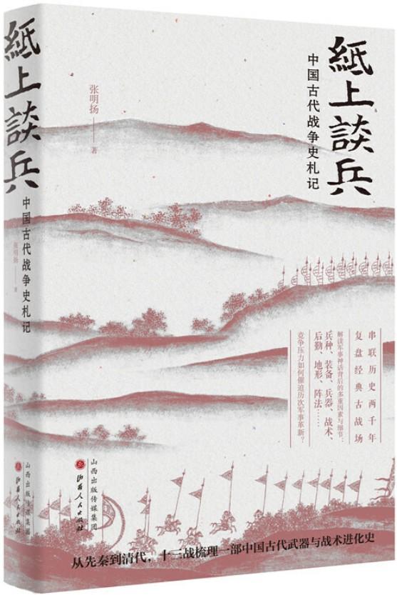 《纸上谈兵:中国古代战争史札记》张明扬【文字版_PDF电子书_下载】