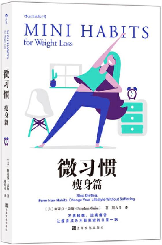 《微习惯·瘦身篇,微习惯》封面图片