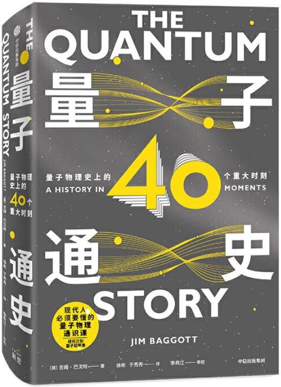 《量子通史:量子物理史上的40个重大时刻》封面图片