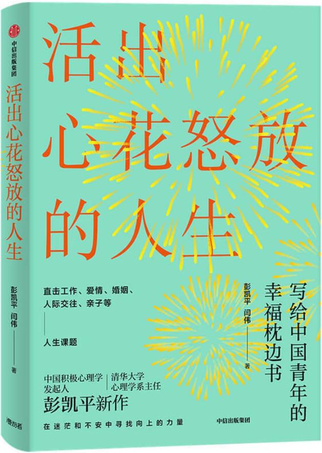 《活出心花怒放的人生》彭凯平,闫伟【文字版_PDF电子书_下载】