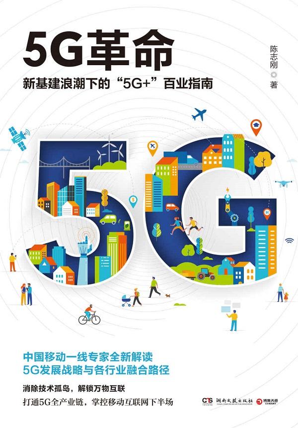 """《5G革命》(读懂5G,赢得未来!新基建浪潮下""""5G_""""百业指南!深度解读国家未来战略与""""工业4.0""""时代各行业融合路径。)陈志刚【文字版_PDF电子书_下载】"""