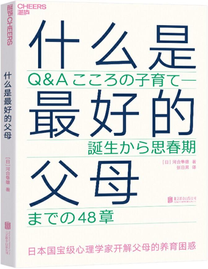 《什么是最好的父母》【日】河合隼雄;张日昇译【文字版_PDF电子书_下载】