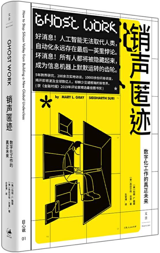 《销声匿迹:数字化工作的真正未来》封面图片