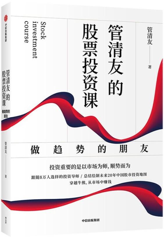 《管清友的股票投资课:做趋势的朋友》(总结绘制未来20年中国股市投资地图,穿越牛熊,从股市中赚钱。集结了管清友老师在宏观分析方面的经验精华,提供了一套系统方法论)管清友【文字版_PDF电子书_下载】