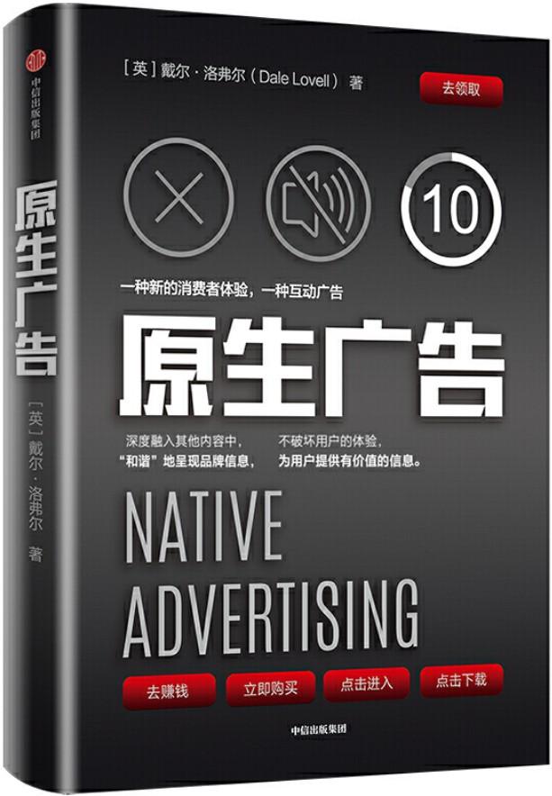 《原生广告》[英]戴尔·洛弗尔【文字版_PDF电子书_下载】
