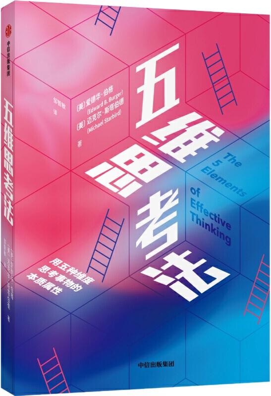 《五维思考法》封面图片