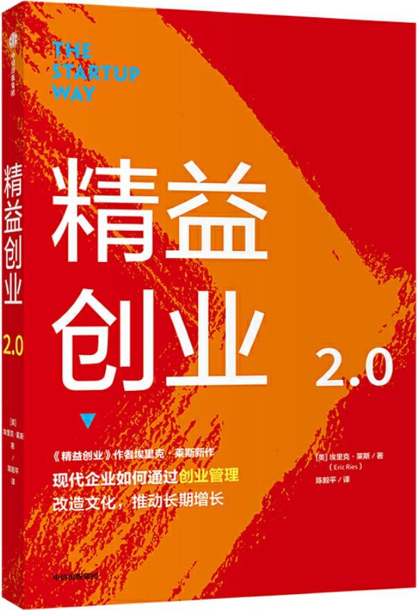 《精益创业2.0,精益创业》封面图片