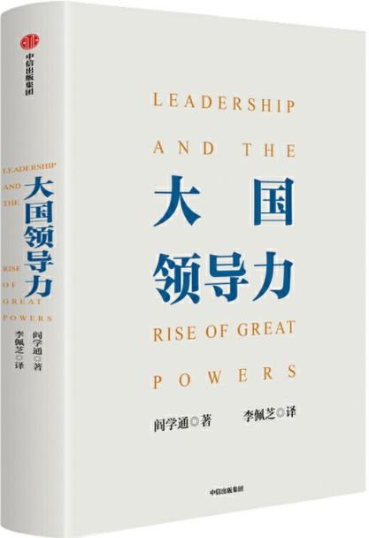 《大国领导力》阎学通【文字版_PDF电子书_下载】