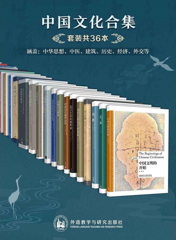 《中国文化合集(套装共36本)》封面图片