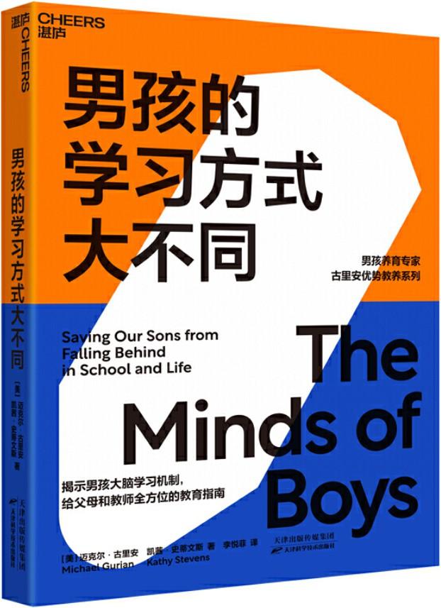 《男孩的学习方式大不同》封面图片