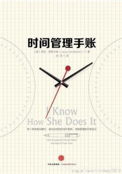 《时间管理手账》(I Know How She Does It: How Successful)电子书 [EPUB]