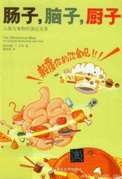 《肠子,脑子,厨子》(The Omnivorous Mind: Our Evolving Relationship with Food)[PDF]