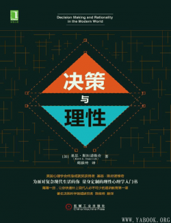 《决策与理性》(Decision Making and Rationality in the Modern World)[PDF]
